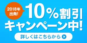 10%割引キャンペーン中