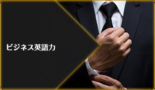 メルボルンSMEAGでビジネス英語力